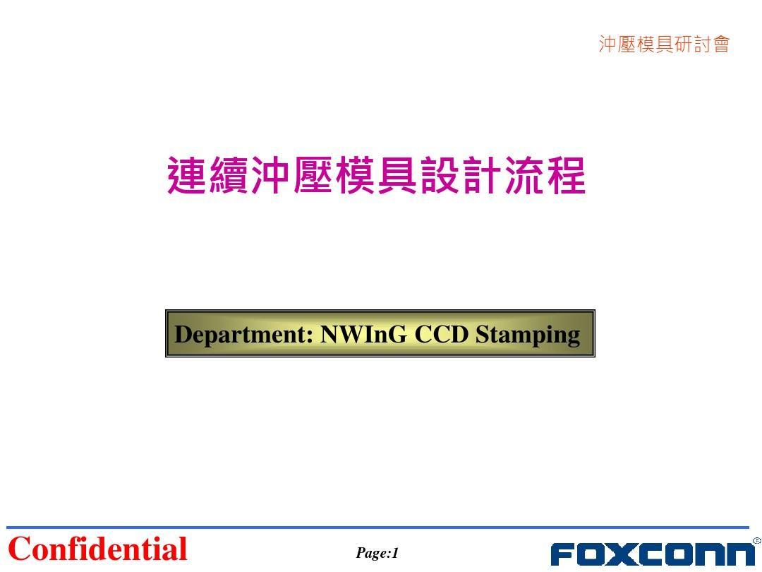 连续冲压模具设计文档PPT_word图册设计在线流程移门图片
