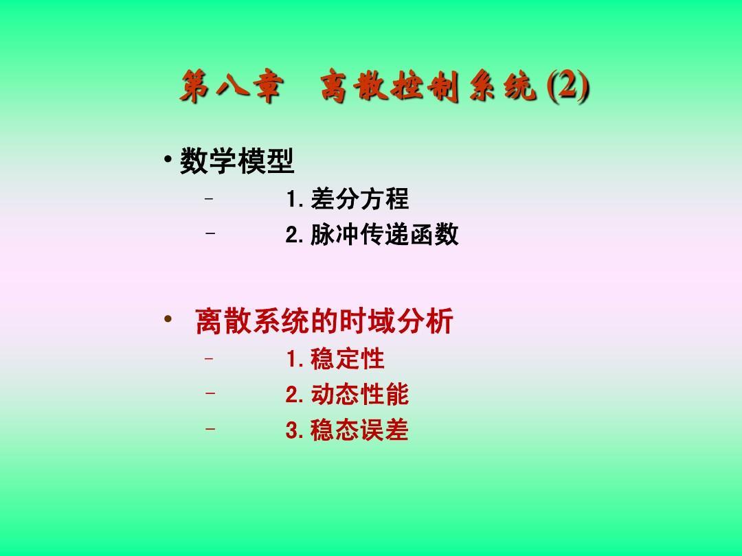 自动控制原理 第八章 离散控制系统(2)