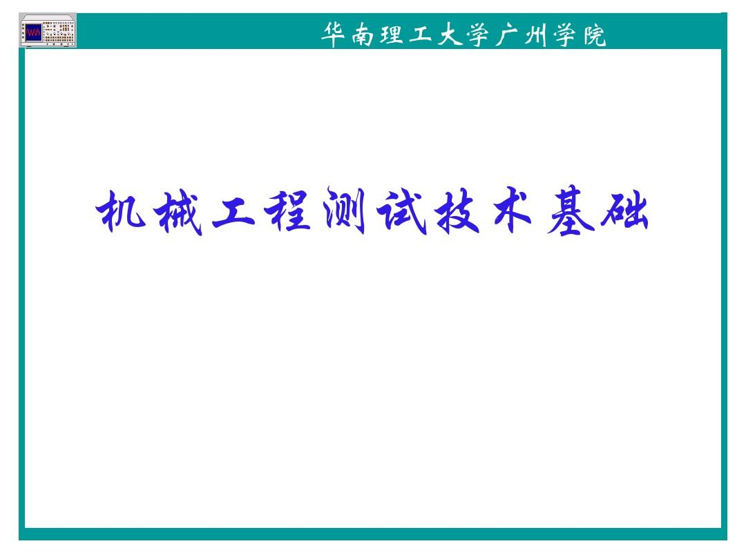 第四章 信号调理、处理和记录__1