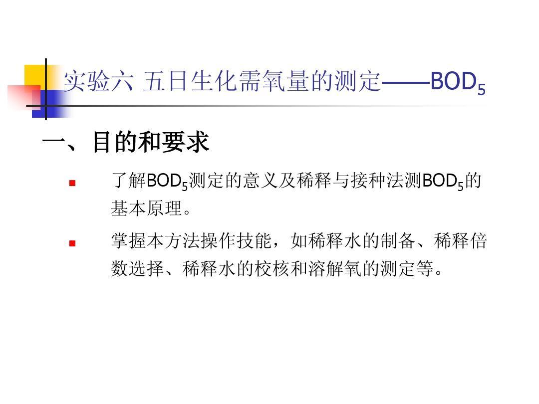 五日生化需氧量的测定BOD5PPT