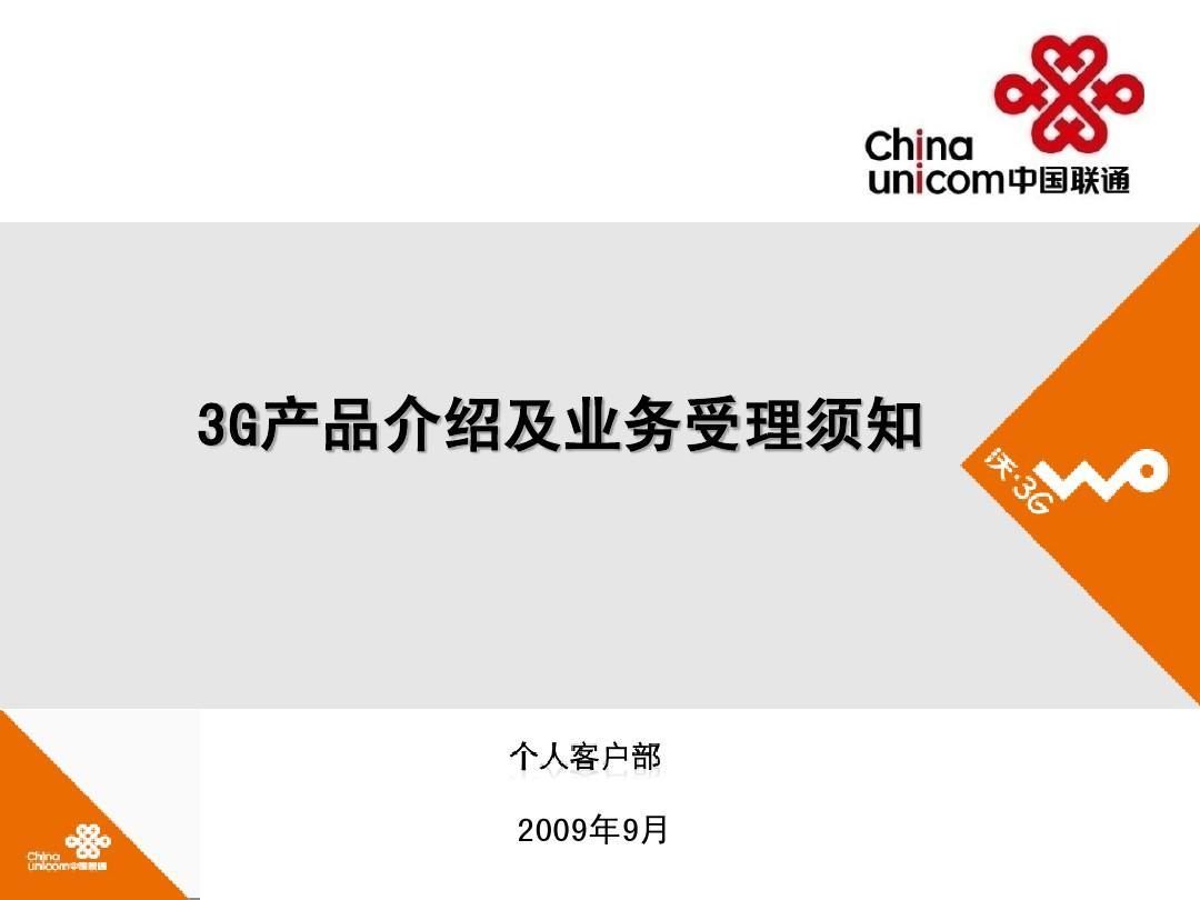中国联通3G业务
