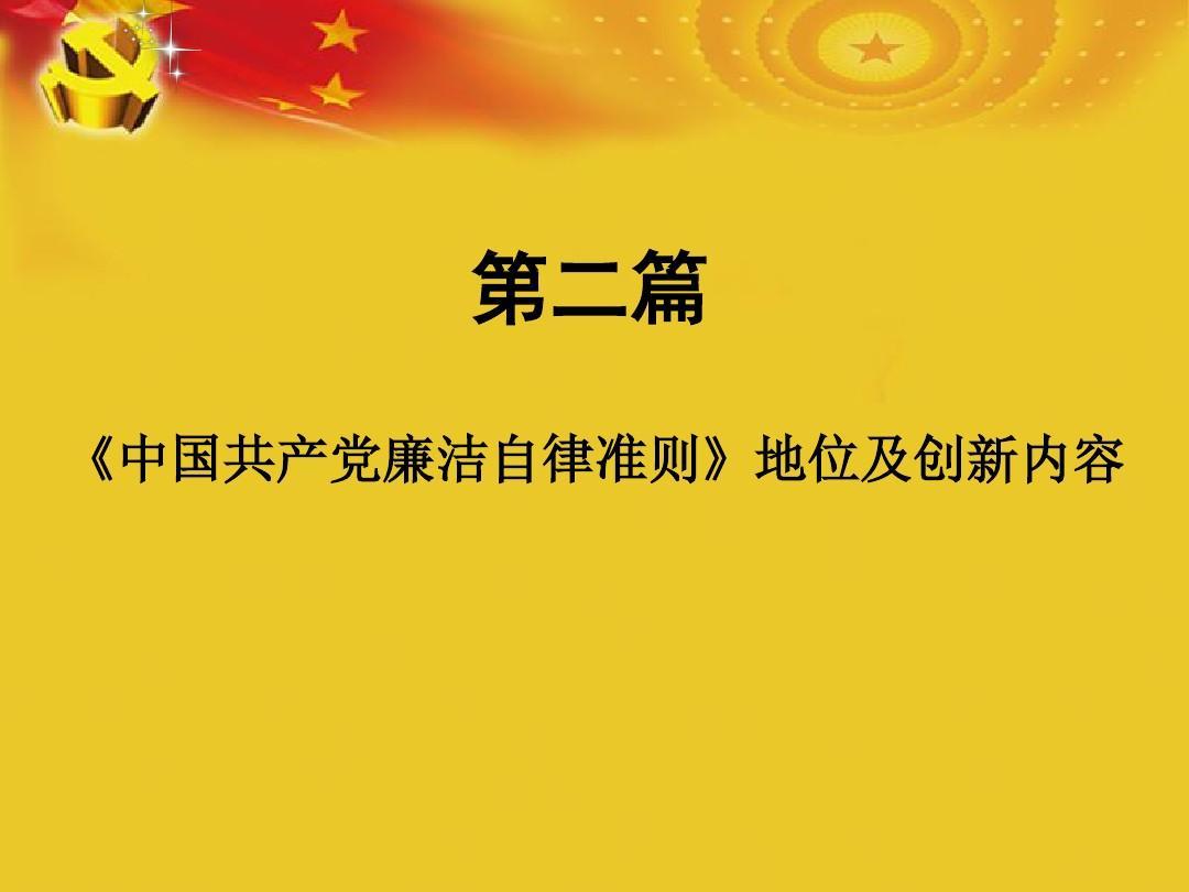 最新《中国共产党廉洁自律准则》《中国共产党条例处分四方》解读色情党课情趣纪律片五月图片