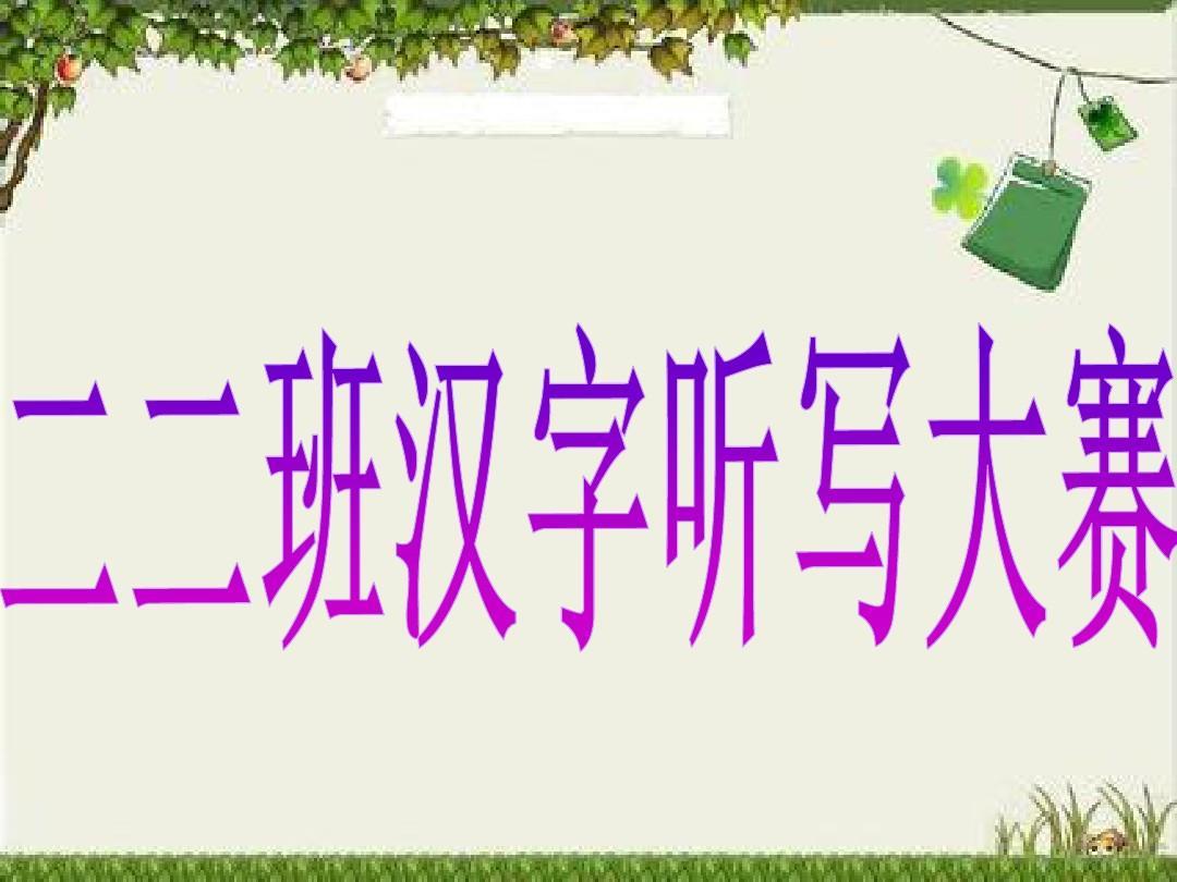 《文档植物有妈妈》教学课件1PPT_word办法幼儿园小班a文档说课稿跑步机图片