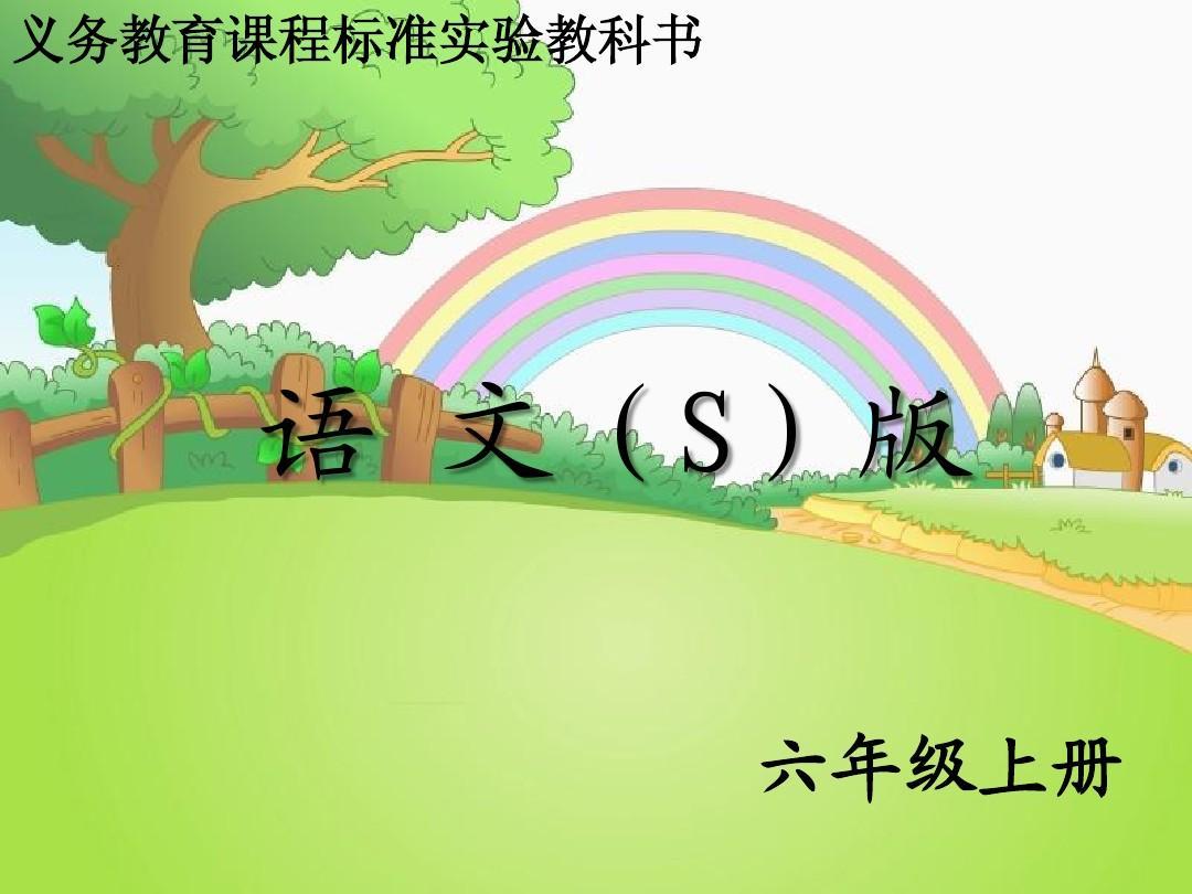 27_奴隶英雄_课件