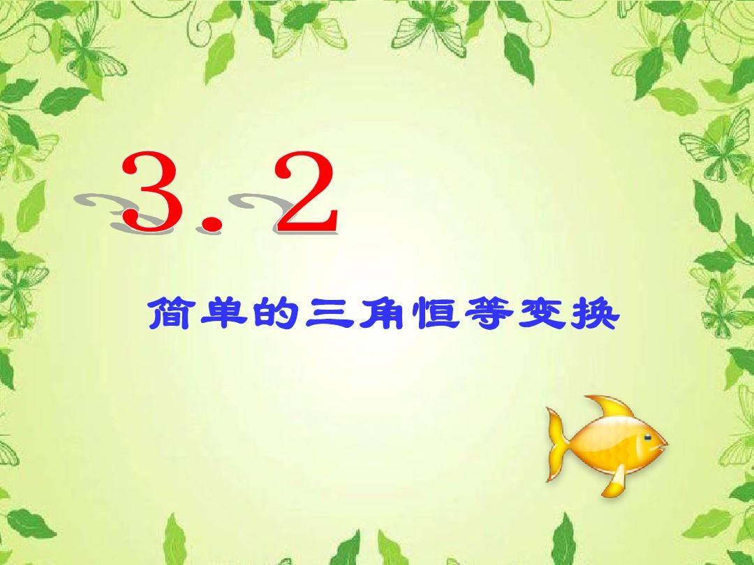 3.2简单的三角恒等变换(整理)PPT_word文档在