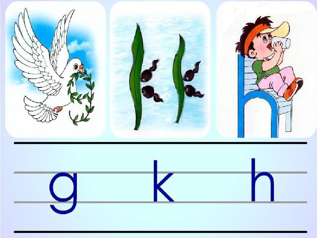 �:h�i��koyb�9�*��-�f�x�~K����_2016年最新一年级上册语文《g k h》课件ppt