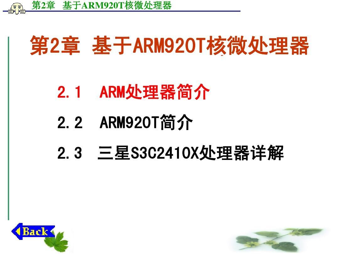 第2章 基于ARM920T核微处理器--ARM 结构
