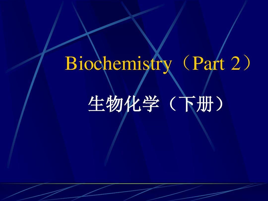 深圳大学生物化学下册代谢总论