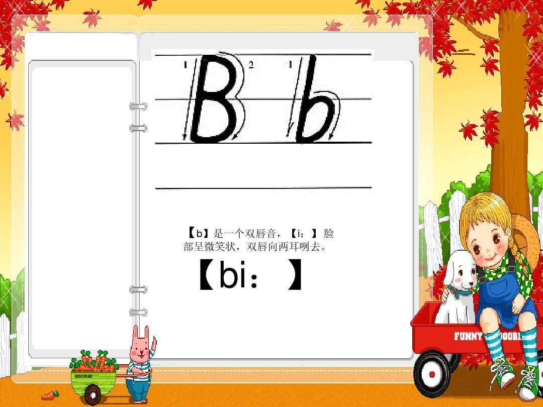 免费文档 所有分类 外语学习 英语学习 26个字母以及发音讲解ppt  【b