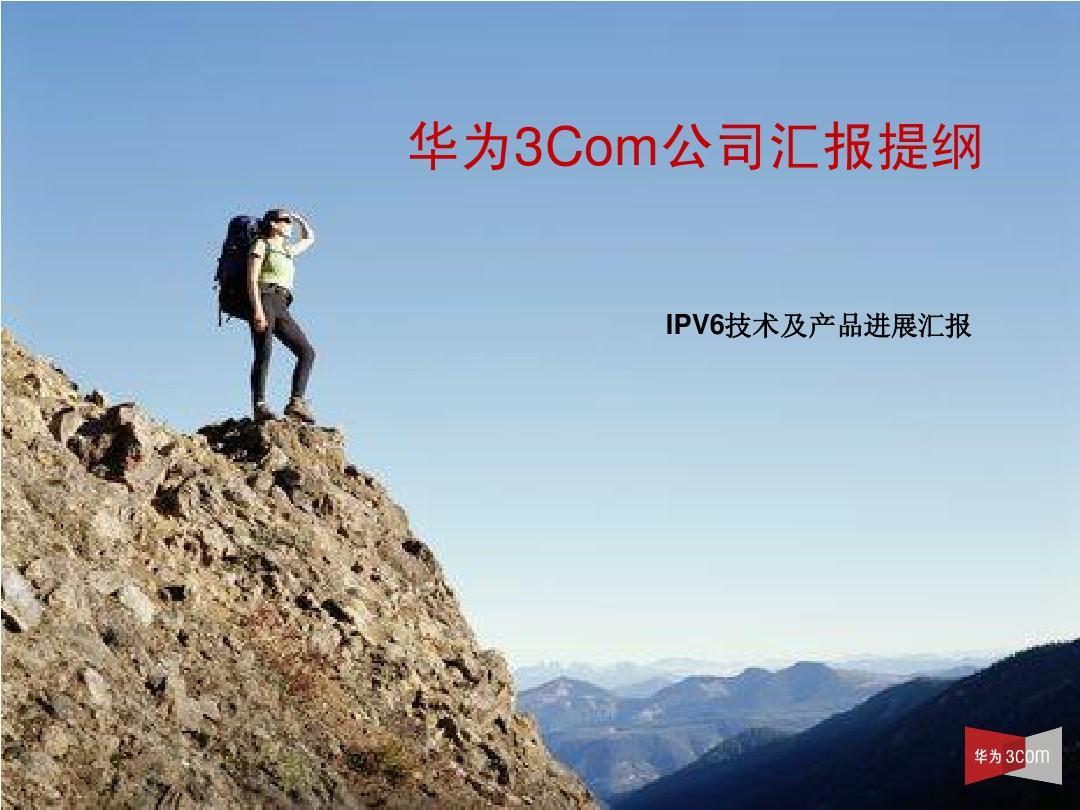 IPV6技术及产品进展汇报Huawei-3Com
