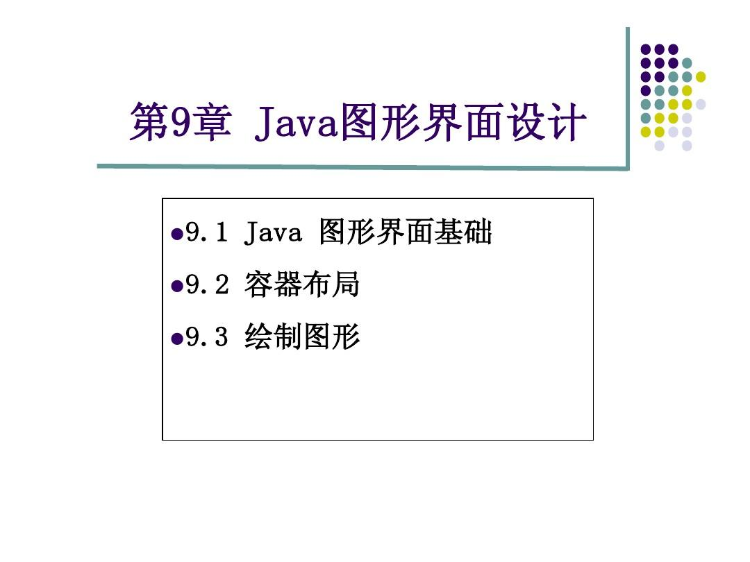 Java第9章(GUI-1)