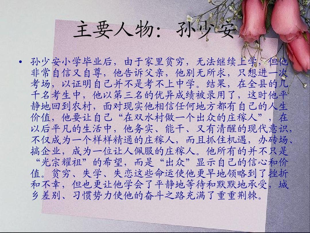 平凡的世界读后感王泽华ppt_word文档在线阅读与下载