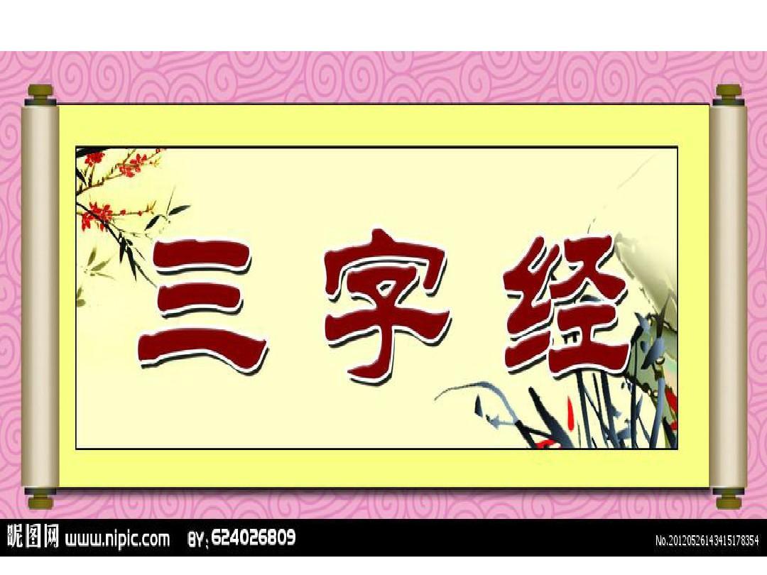 三字经ppt_word文档在线阅读与下载_无忧文档