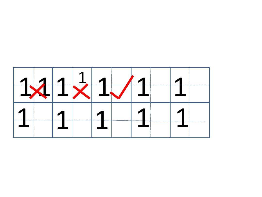 数字1到10在田字格上的书写ppt图片