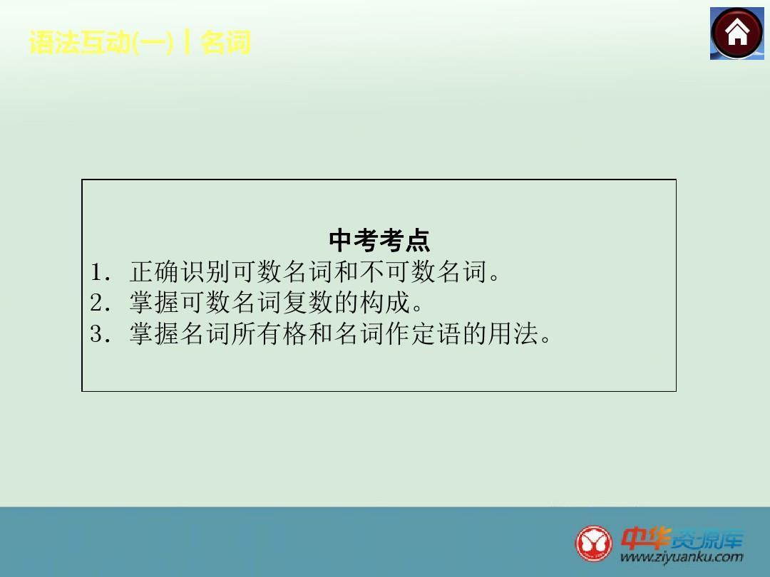 英语话语勉励复习文档分类无忧2016届河北省中考英语教育方案初中课件初中生的所有图片