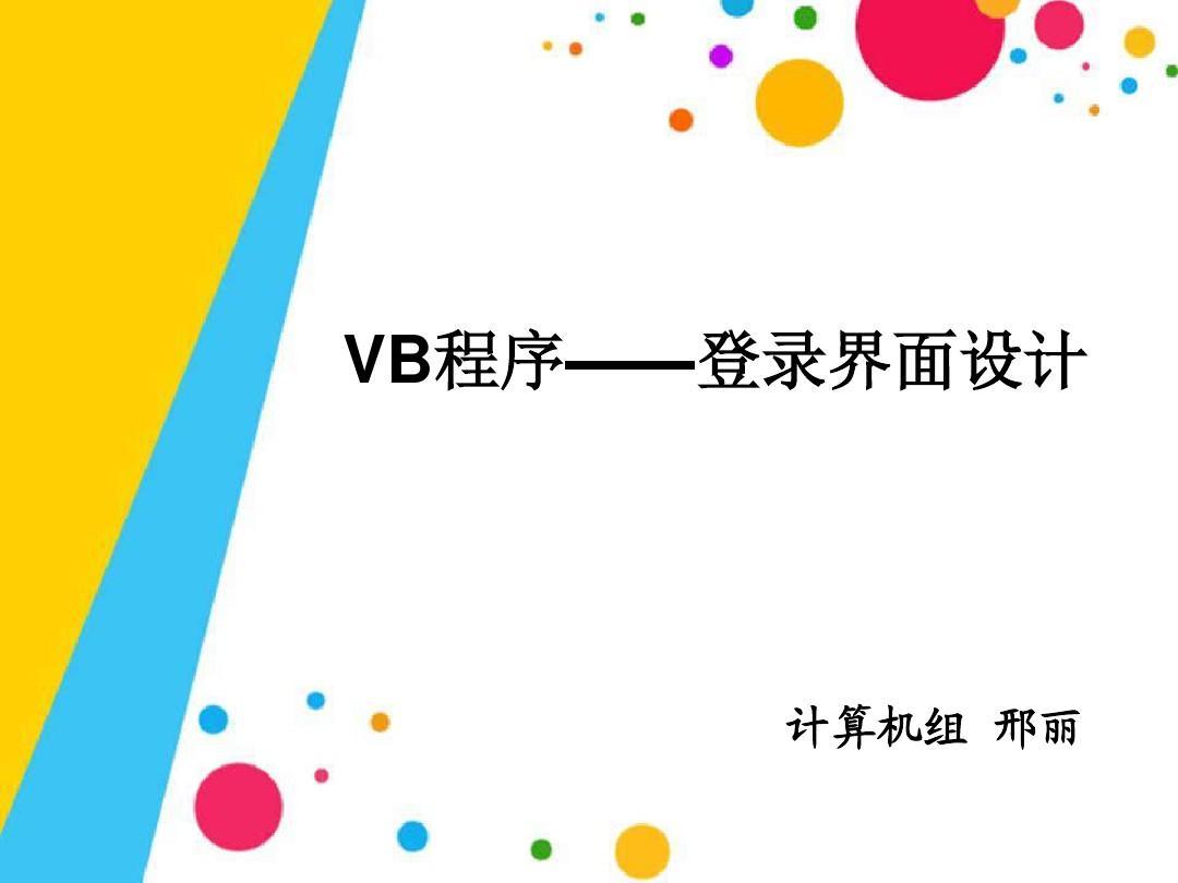 VB登录界面设计PPT钢笔怎么绘制高光图片