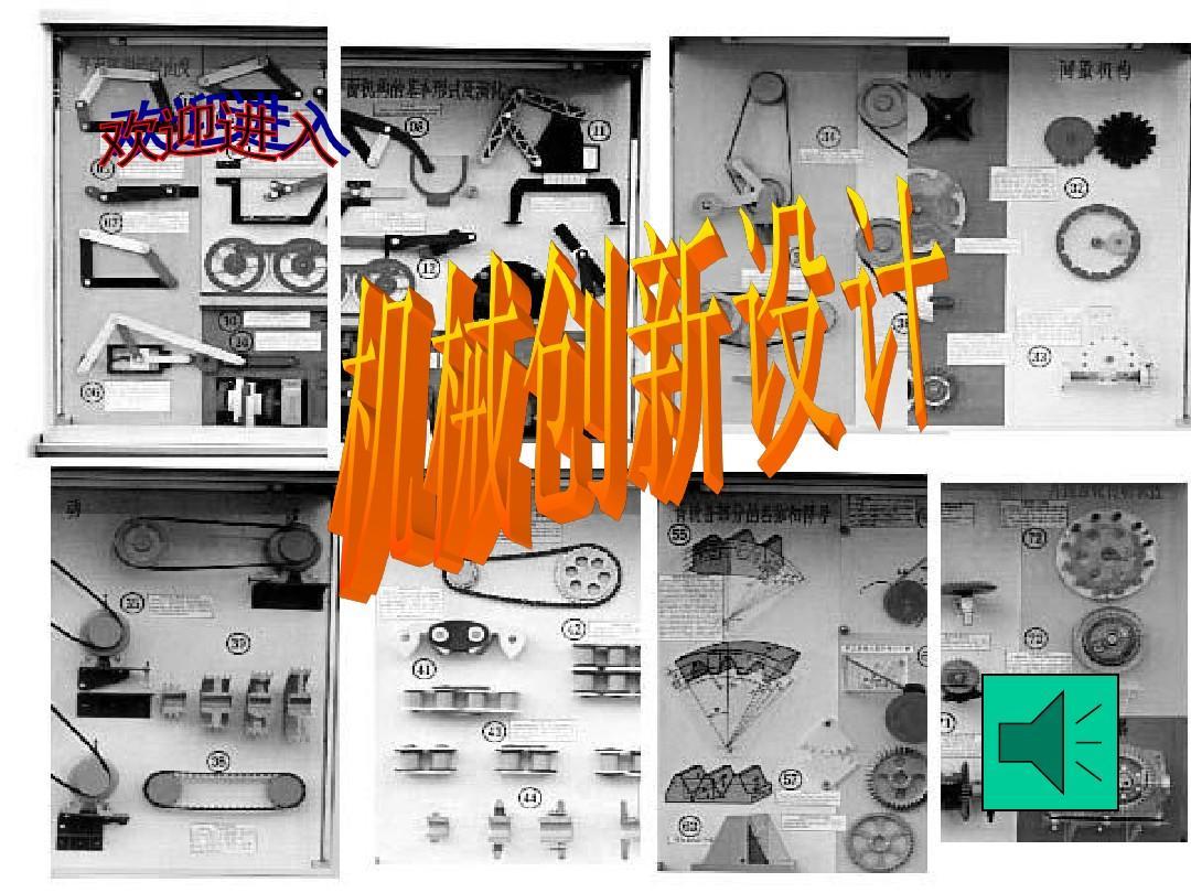 ppt  第1页 下一页 (共42页,当前第1页) 你可能喜欢 机械创新设计作品图片