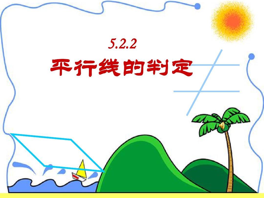 数学新人教版七年级下册5.2.2平行线的判定课件[1]PPT