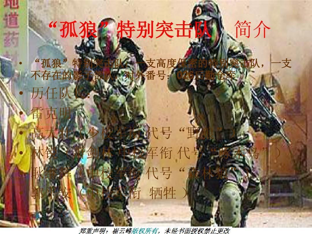 中国陆军狼牙特种部队简介最新更新版--崔云峰版权所有ppt
