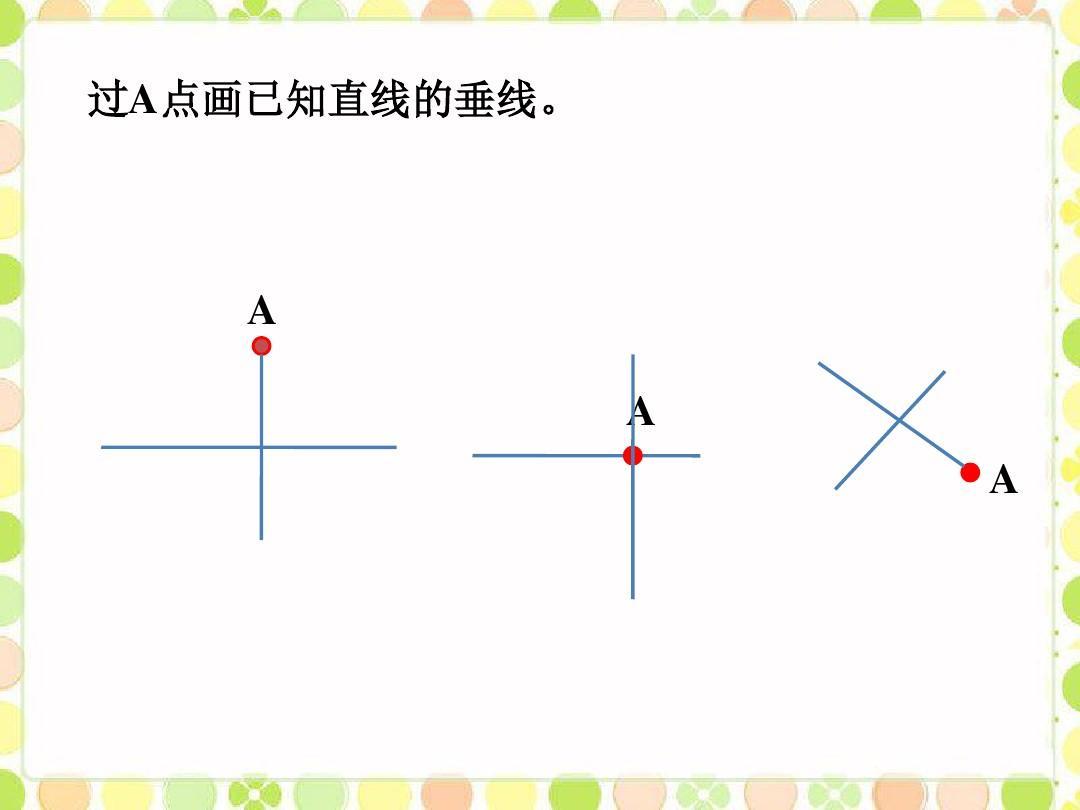 练习_画垂线和平行线答案ppt图片