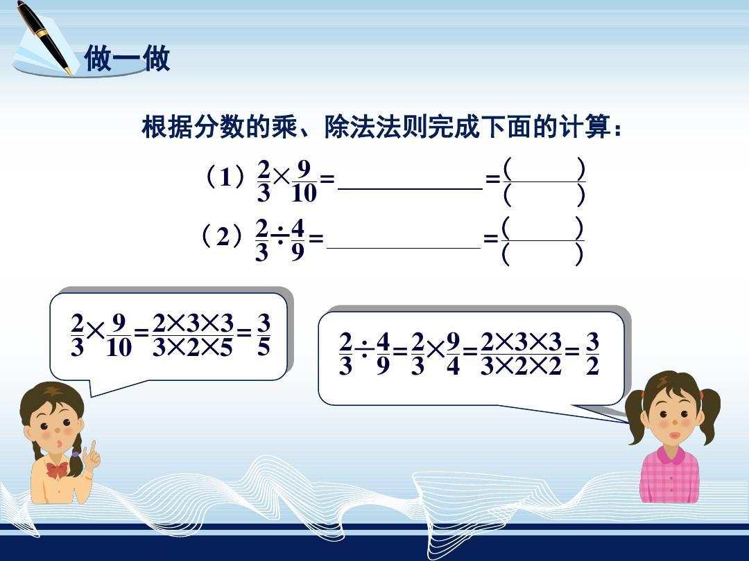 2016年新湘教版八数学乘法1.2年级的分式和课件教学黄鹤楼》v数学除法《PPT图片