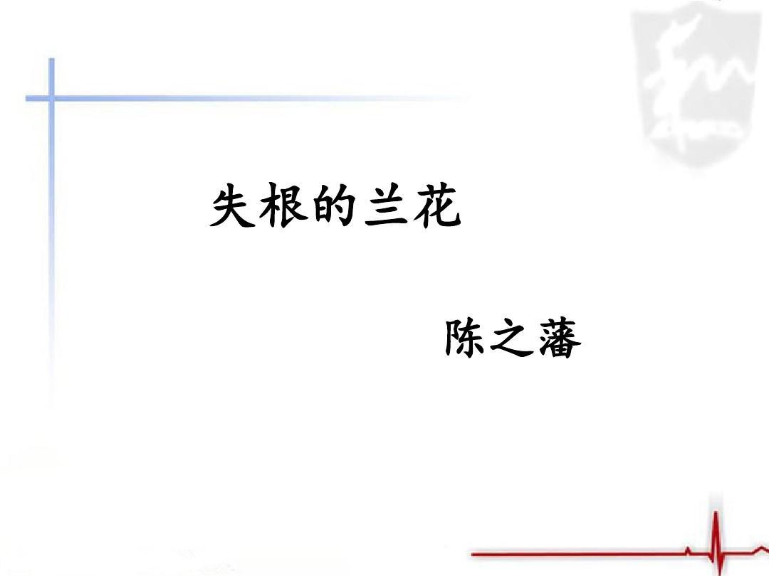 失根的兰花20xx培训资料(42页) 原创力文档