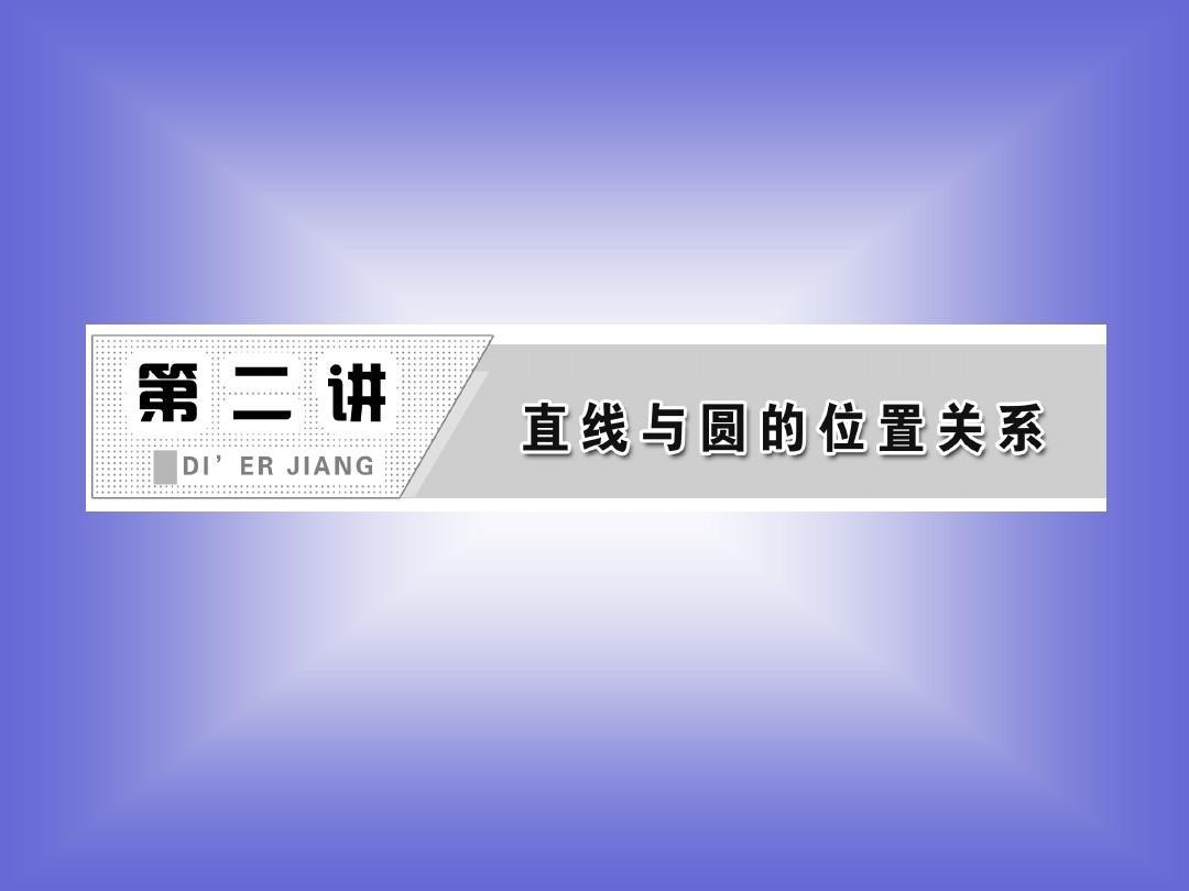 2.1 圆周角定理 课件(人教A选修4-1)