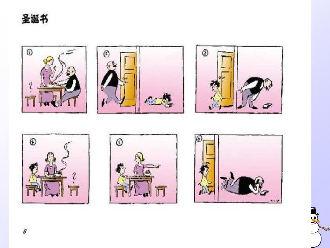 《父与子》漫画作文ppt图片