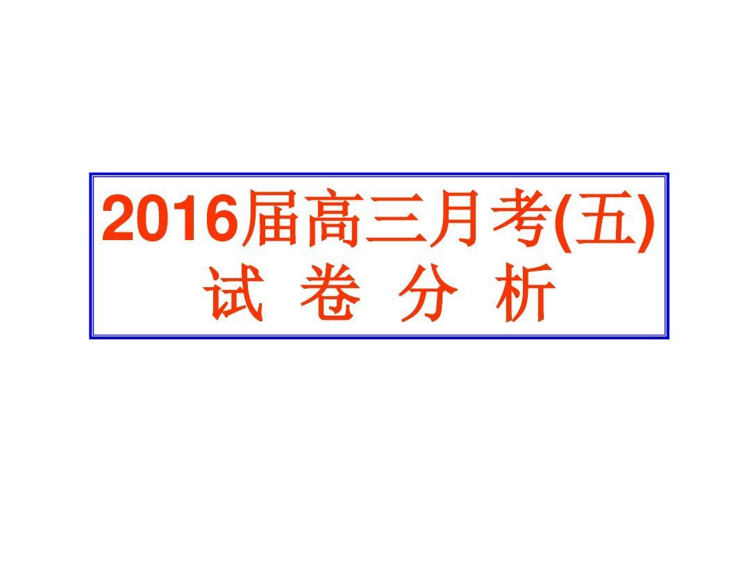 2016师大附中月考五试卷分析课件c