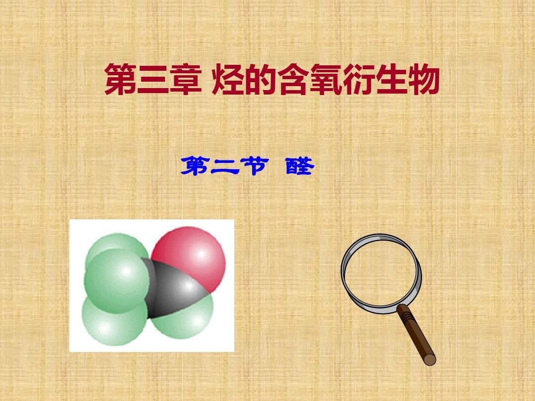 高中化學 3.2 醛名師課件 新人教版選修5PPT