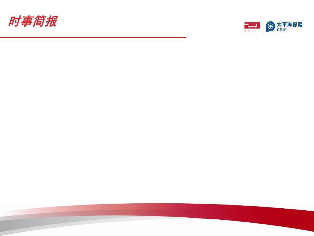 保险理赔简报怎么写拓展阅读 找法网(findlaw.cn)