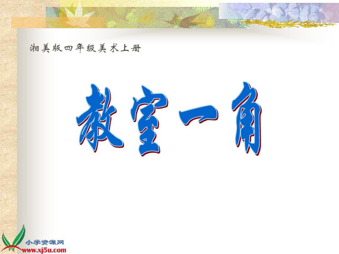 湘美版小学美术四年级上册《教室一角》PPT课件