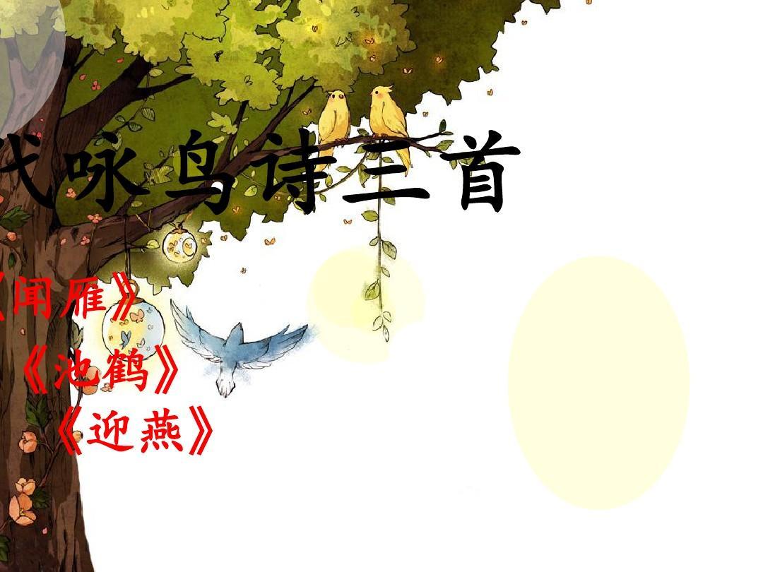 咏鸟诗三首ppt图片