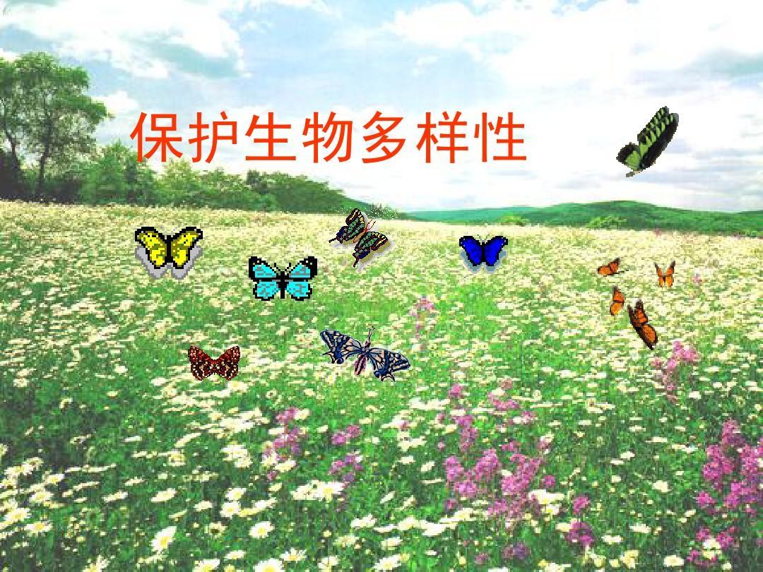 保护生物多样性最有效的措施是____图片