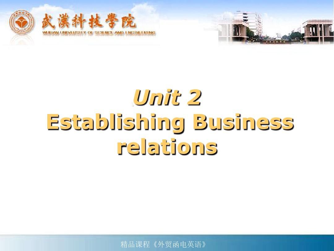 外贸英语函电课件unit2