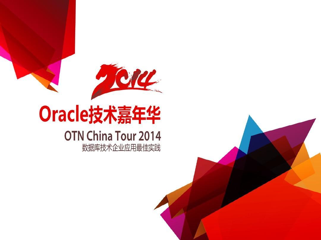刘军_Oracle 大数据战略与技术创新