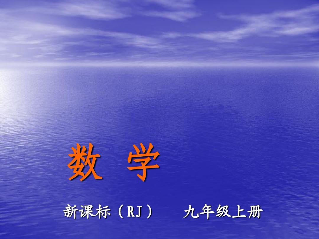 【教与学】人教版九年级数学上册课件:25.1.1 第2课时 随机事件的可能性