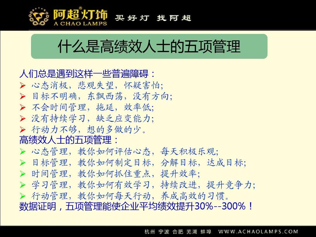 高绩效人士五项管理课件ppt