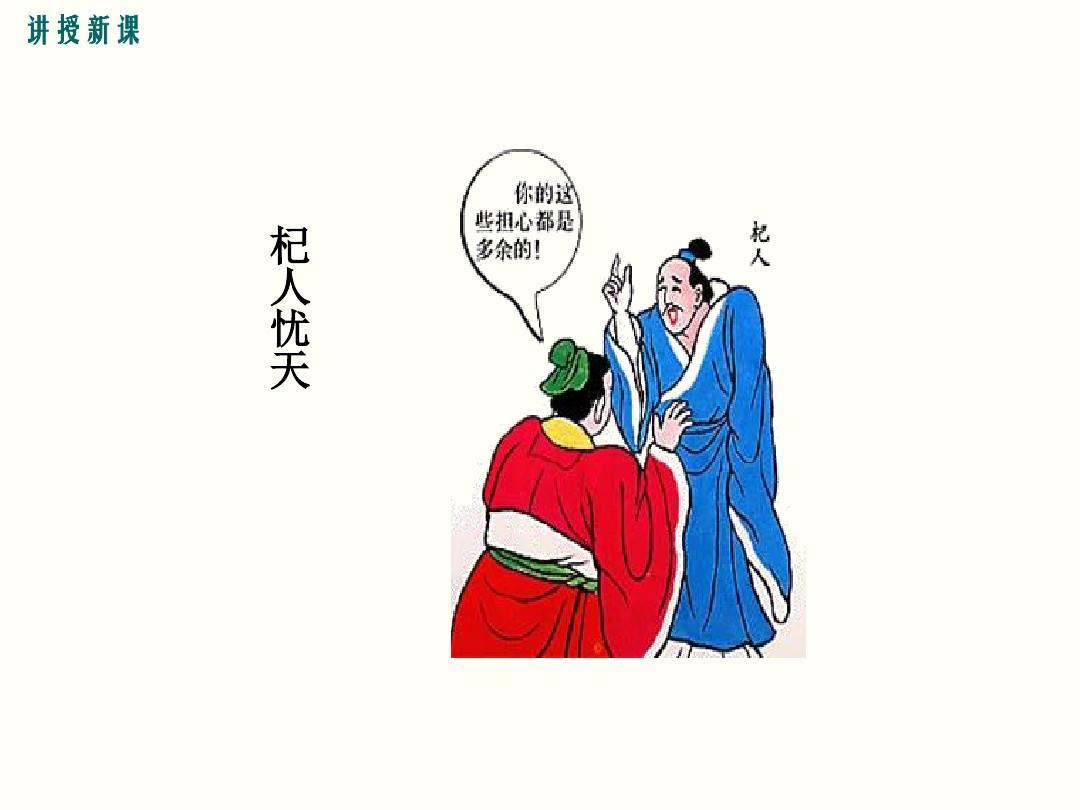 杞人忧天列子古诗文网 图片合集图片