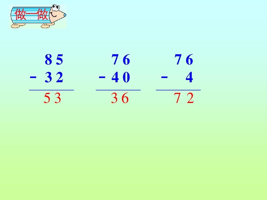 第1课时-竖式计算两位数加减两位数(不退位不进位)ppt图片