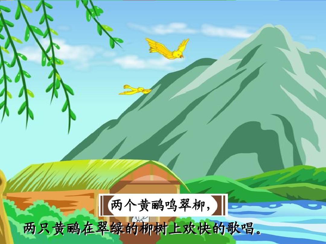 小學二年級語文課件(新課標)古詩兩首(望廬山瀑布,絕句)ppt圖片