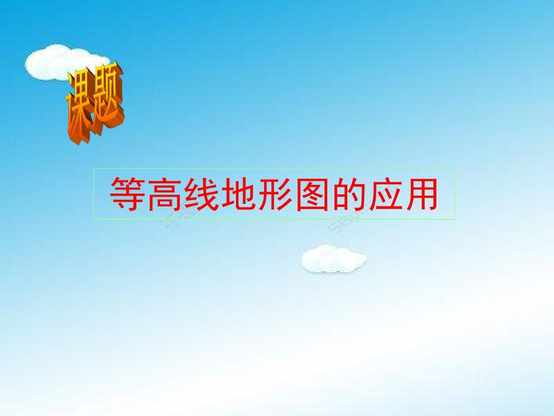 高三等高线复习课件.ppt