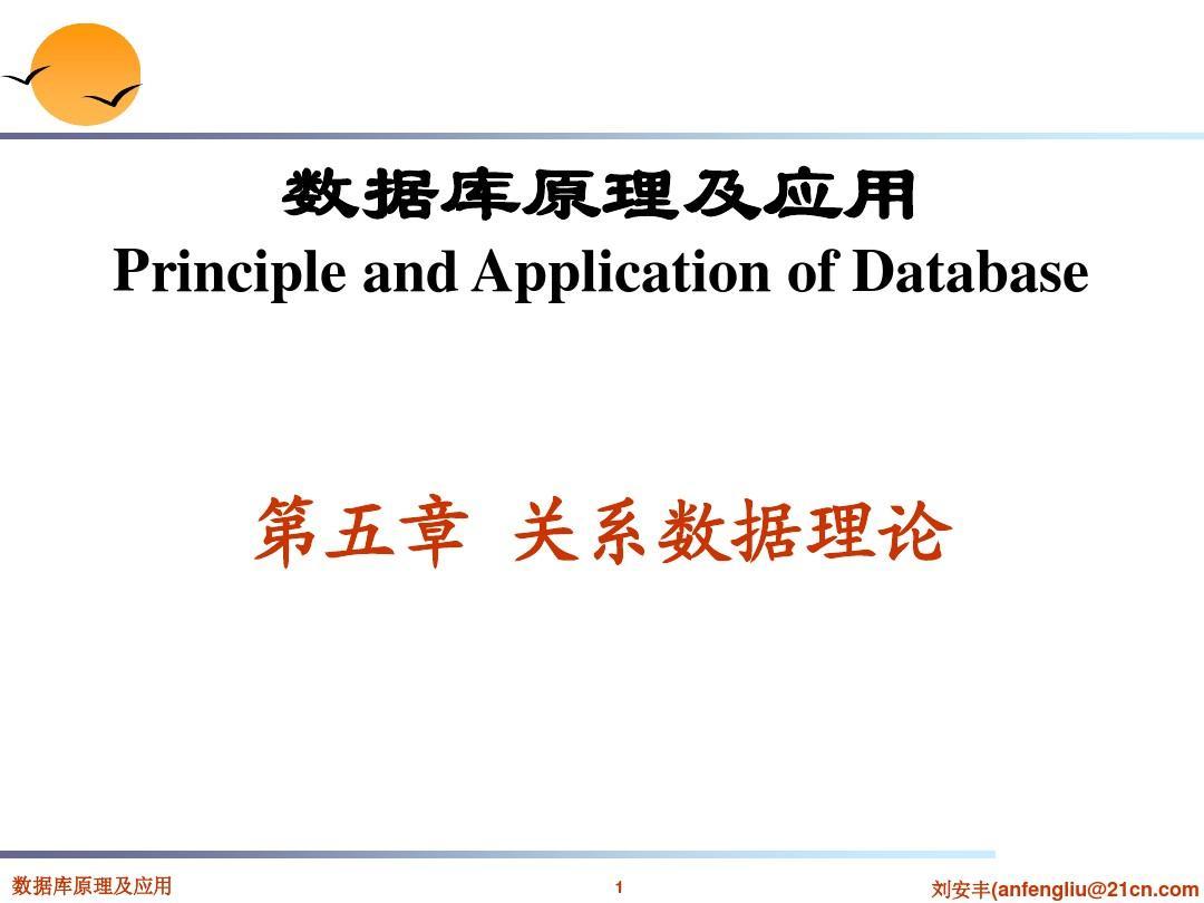 第5章 关系数据库理论PPT