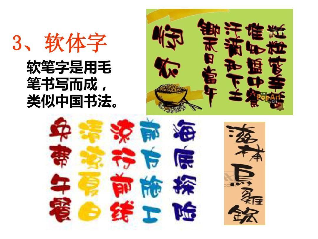初中美术 有创意的字-pop字体ppt图片