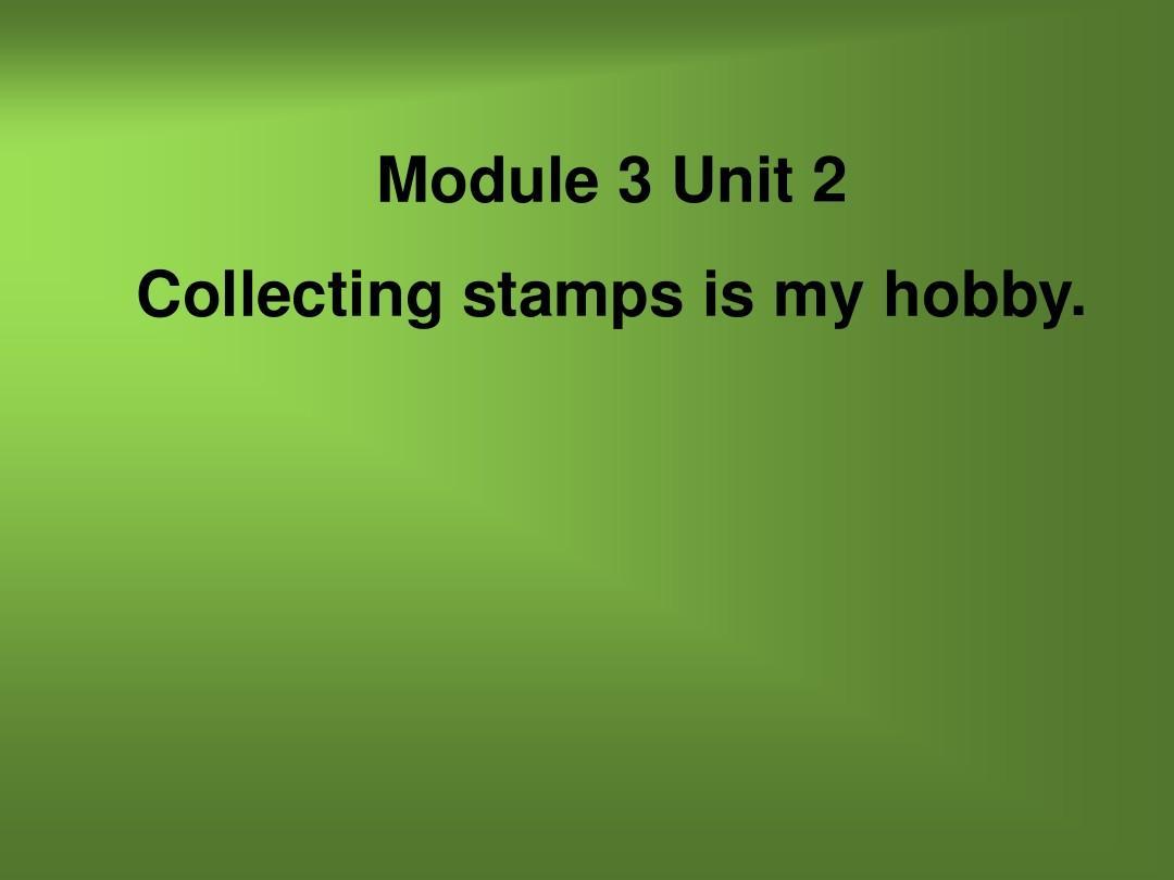 外研版(一起)六年级上册英语Module 3 Unit 2 Collecting stamps is my hobby ppt公开课PPT课件