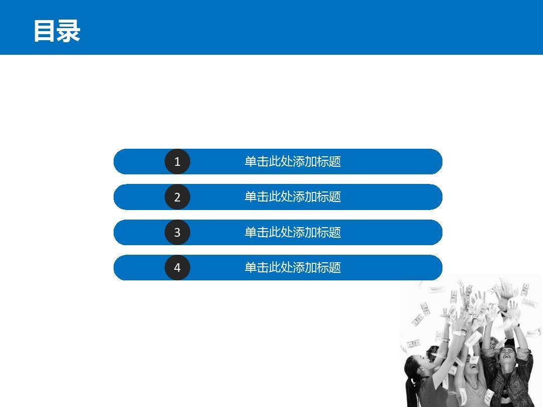 工作总结/汇报 总结汇报ppt模板蓝色简洁大气商务ppt模板  目录 1 2图片