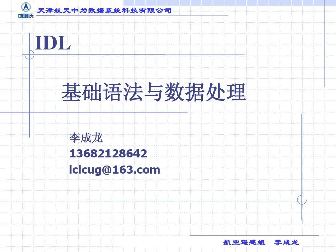 IDL基础语法与数据处理