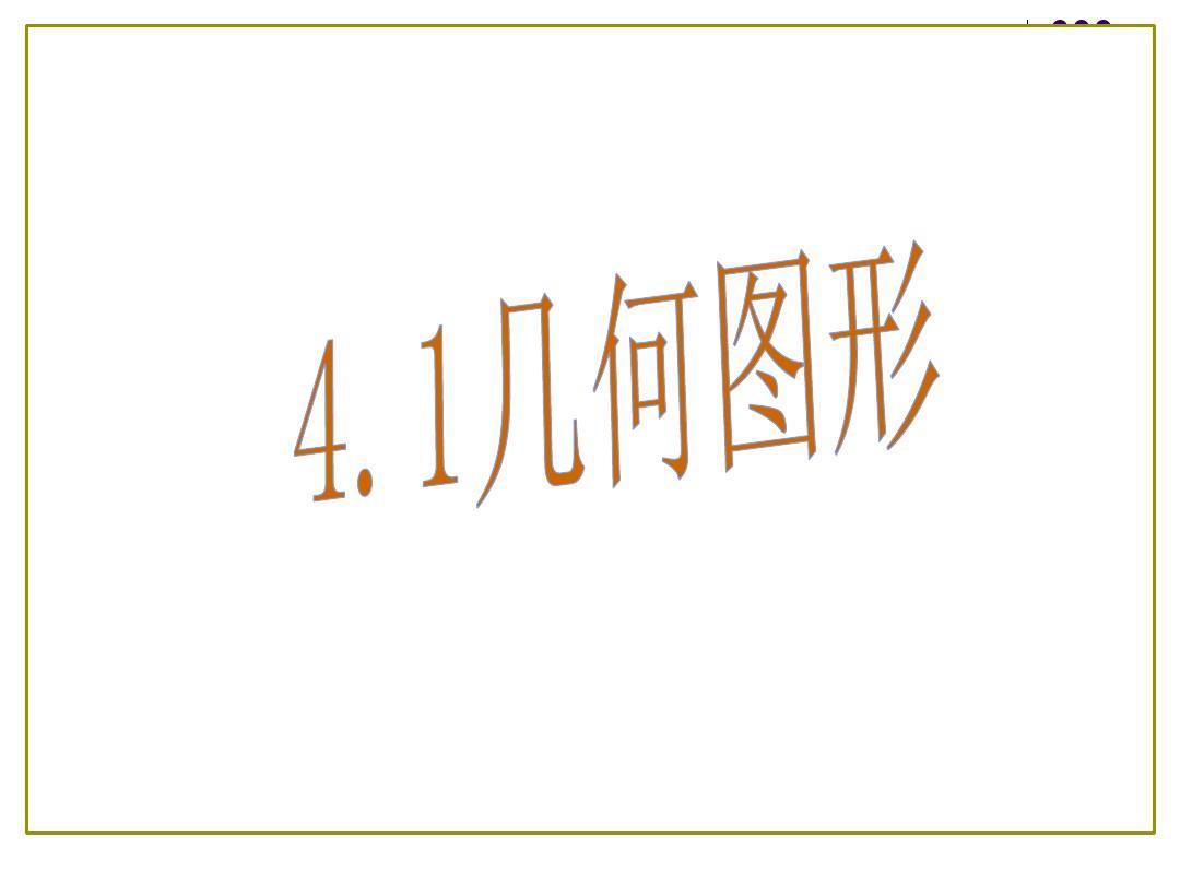 2几何图形.2017年级七数学教案上册(青岛版)教学课件:1.勾股定理(3)年秋v年级图片