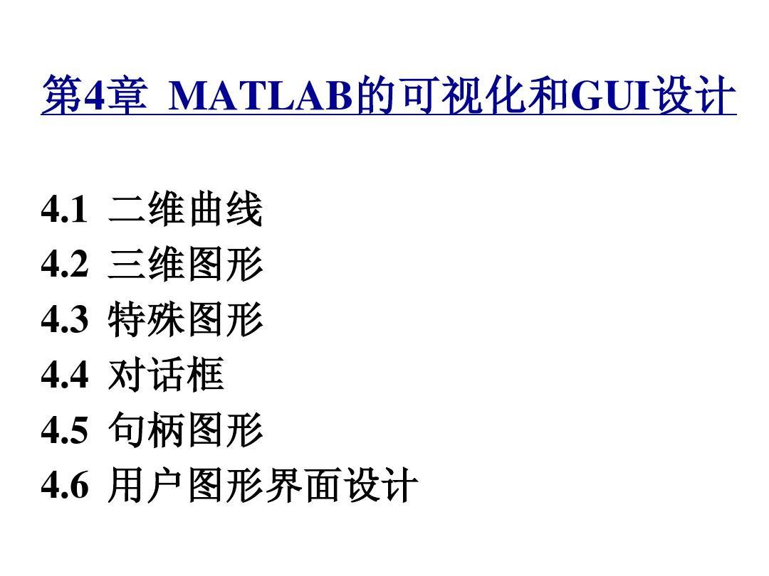第4章MATLAB的可视化和GUI设计PPT机械设计期末试卷(a)图片