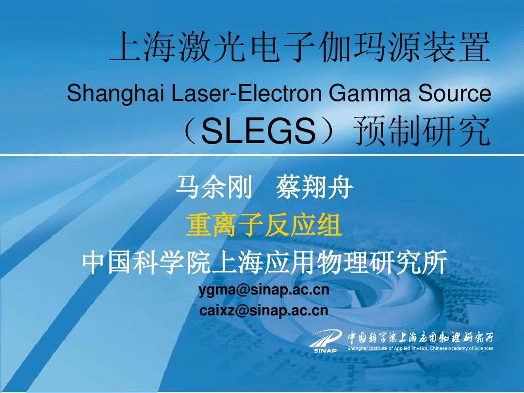 上海激光电子伽玛源装置
